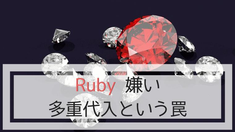 Ruby多重代入