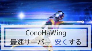 ConoHaWing安く借りる方法