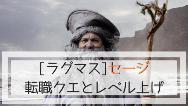 ラグマス・セージ・転職クエ