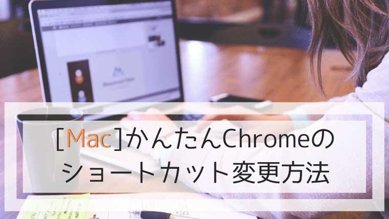 Macでショートカットキーを変更する方法