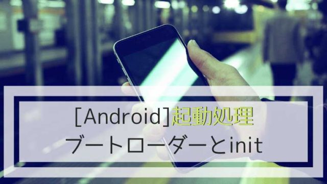 Android-Boot-init