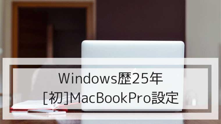 MacBookProの設定
