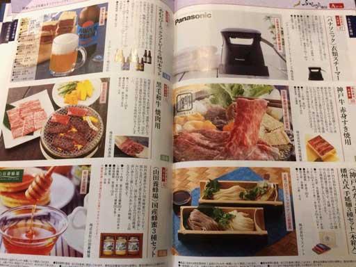 オリックスの株主優待カタログ