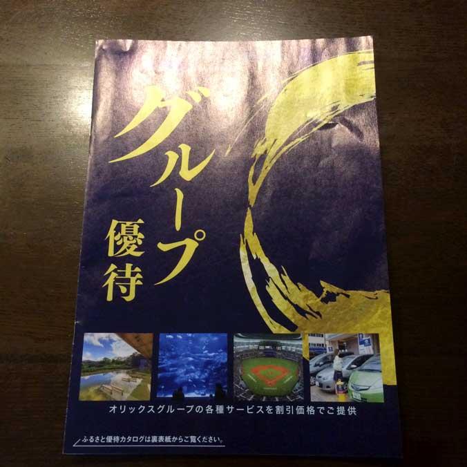 オリックス・株主優待カード