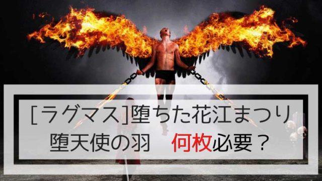 ラグマス・堕ちた花江・堕天使の羽・必要数