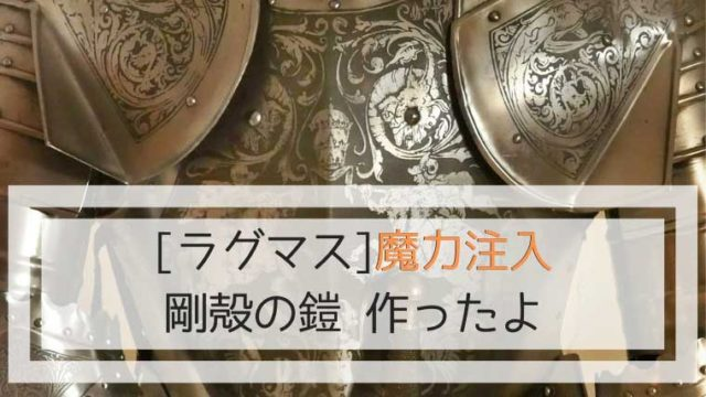 ラグマス剛殻の鎧の作り方