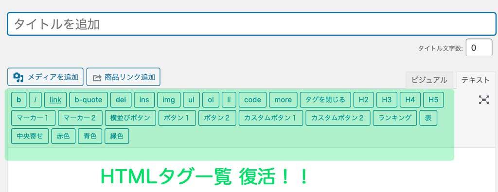 WordPressのHTMLタグ一覧が復活した
